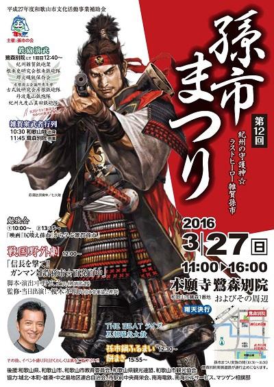 第12回孫市まつりが和歌山市の本願寺鷺森別院で開催されます