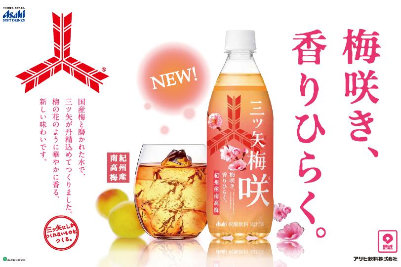 アサヒ飲料株式会社から県産南高梅果汁を使用した「三ツ矢梅咲(さく)」新発売!