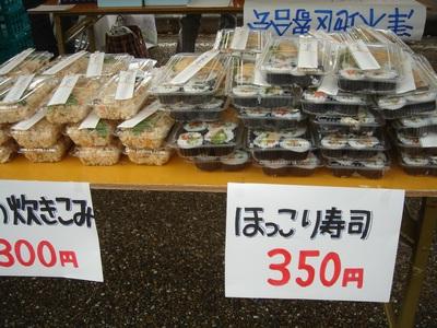 ほっこり寿司