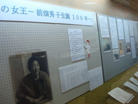 橋本市出身オリンピック金メダリスト前畑秀子さんの企画展&講演会