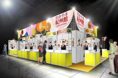 """アジア最大級の食品・飲料の国際商談展示会""""FOODEX JAPAN 2016""""に「わかやま紀州館」を出展します"""
