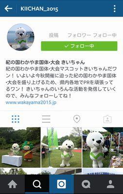 「インスタグラム」で和歌山県の素敵な画像をお届けします!!