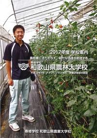新生「和歌山県農林大学校」農学部学生、林業研修部研修生募集中!