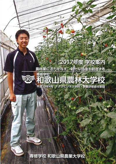 新生「和歌山県農林大学校」農学部学生募集!