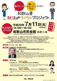 「和歌山県就活サイクルプロジェクト」キックオフイベントとして講演会を開催します!