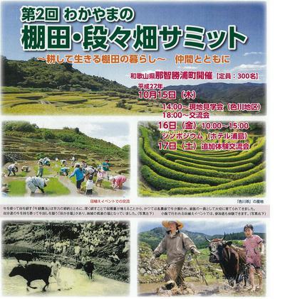 棚田サミットポスター
