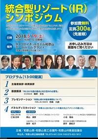 「統合型リゾート(IR)シンポジウム」参加者募集中!