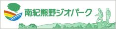 駅発着 地元ガイドさんと巡る 南紀熊野ジオツアー参加者募集中!