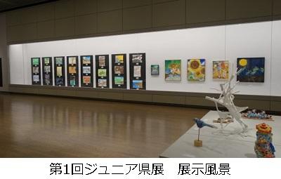和歌山県ジュニア美術展覧会(ジュニア県展)を開催します