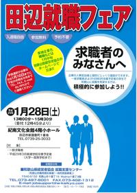 県内企業を集めた就職フェアを田辺市で開催しますのでお知らせします!