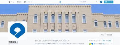 和歌山県公式Twitterアカウントを開設しました!