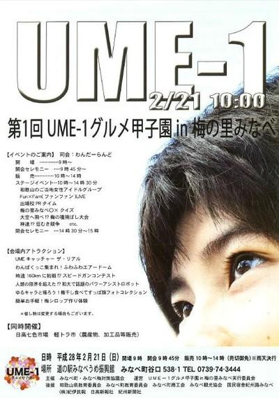 UME-1グルメ甲子園
