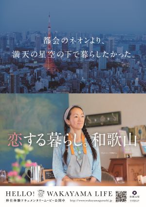 「恋する暮らし。和歌山」~わかやま移住体験ムービー及びポスターを制作しました~