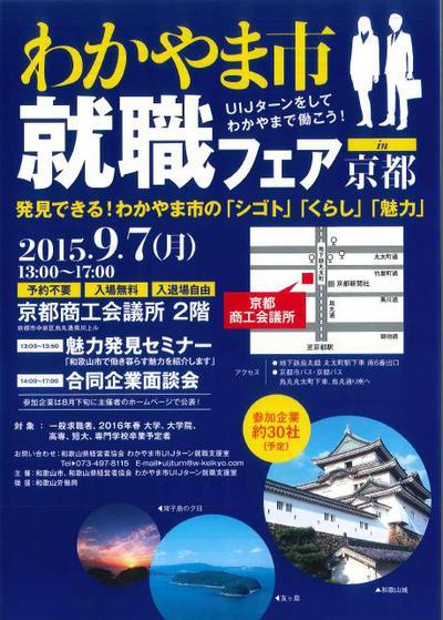 京都・東京で就職フェア開催します!