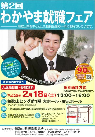 県内企業約90社が参加!和歌山市で就職フェアを開催しますのでお知らせします!