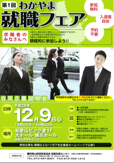 県内企業約90社が参加!和歌山市で就職フェアを開催します!