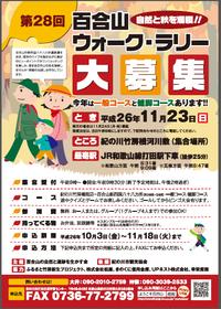 沿線イベント情報(紀の川市)