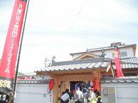 真田ミュージアム