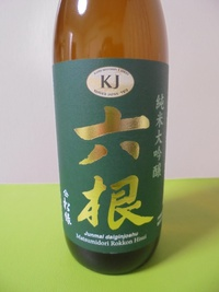 弘前のお酒
