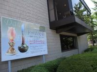 北澤美術館とセラミックパークMINO