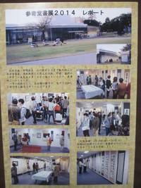 参奇堂書展2014 レポート