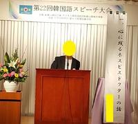 【韓国語スピーチ大会参加者募集】