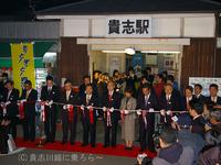 和歌山電鐵開業