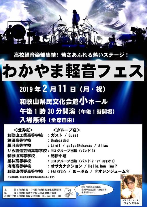 ウインズ平阪Official Blogわかやま軽音フェスでナビゲーター