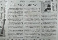 桑田佳祐「SMILE〜晴れ渡る空のように〜」