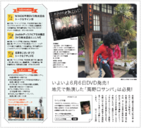 「SWing」6月号発行!
