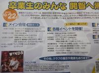 開智高校25周年ミニLIVEは中止!