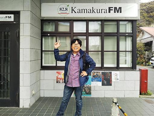 Fm 鎌倉