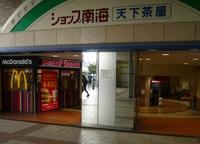 天下茶屋駅のポスター