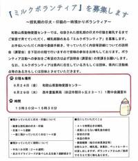 ボランティア募集説明会(その2)