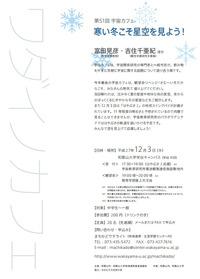宇宙カフェ@和歌山大学 12月3日