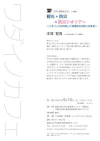 防災カフェ@和歌山県土砂災害啓発センター