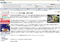 関西テレビ&紀伊民報さん