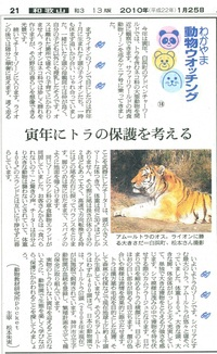 18 トラの保護を考える