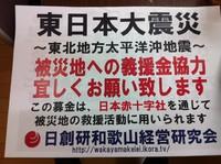 東日本大震災 募金活動のお知らせ