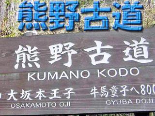 熊野古道の牛馬童子