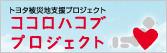 東日本大震災支援プロジェクト<トヨタの場合>