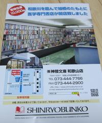 医学専門書店
