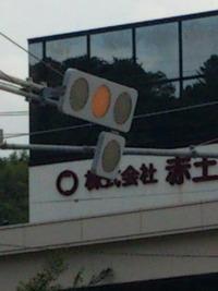 LEDの信号機