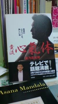 花田勝氏。違うかっ
