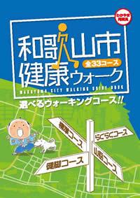 和歌山市内のウォークキングMAP