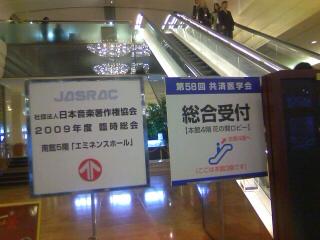 東京遠征2日目!
