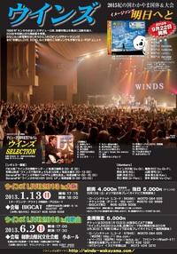 2013年ウインズLIVE情報!