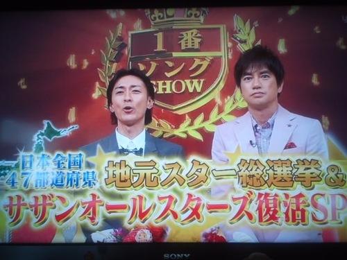 「1番ソングSHOW」和歌山県ランキング!