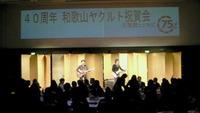 和歌山ヤクルト 記念ライブ