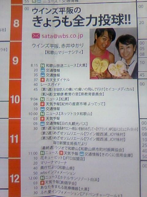 表 テレビ 和歌山 番組